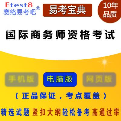2021年国际商务师资格考试易考宝典软件(含2科)