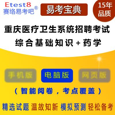 2020年重庆卫生系统招聘考试(综合基础知识+药学)易考宝典软件