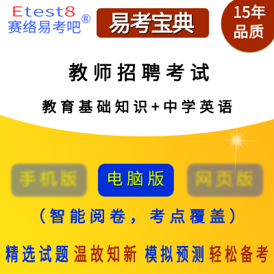 2021年中学教师招聘考试(教育基础知识+英语)易考宝典软件(含高中)
