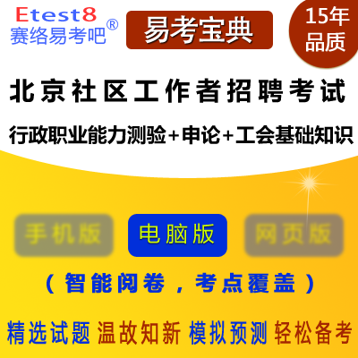 2020年北京社区工作者招聘考试(行政职业能力测验+申论+工会基础知识)易考宝典软件