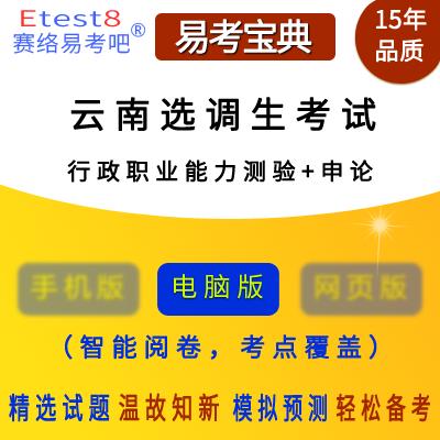 2021年云南选调生考试(行政职业能力测验+申论)易考宝典软件