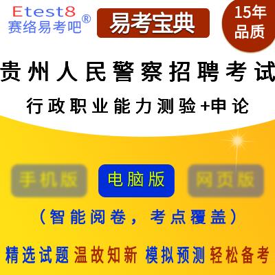 2019年贵州招录人民警察考试(行政职业能力测验+申论)易考宝典软件