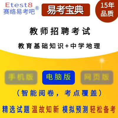 2019年中�W教��招聘考�(教育基�A知�R+地理)易考��典�件(含高中)