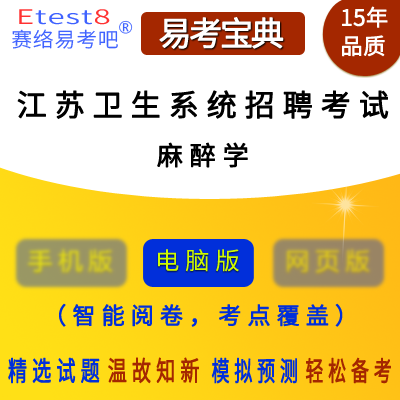2020年江�K�l生系�y招聘考�(麻醉�W)易考��典�件