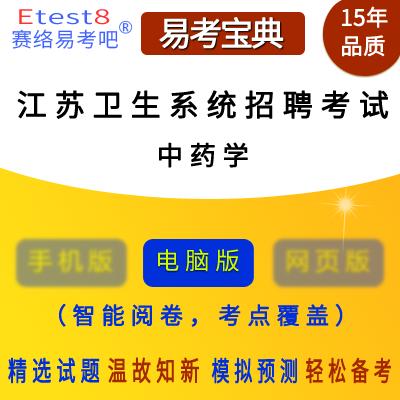 2020年江苏卫生系统招聘考试(中药学)易考宝典软件
