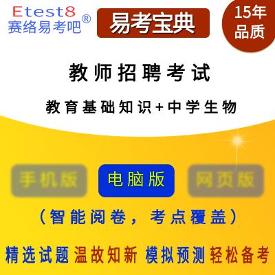 2021年中学教师招聘考试(教育基础知识+生物)易考宝典软件(含高中)