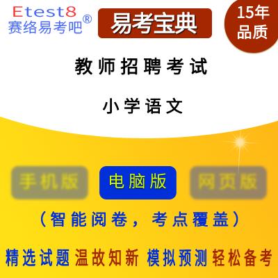 2019年教师招聘考试(语文)易考宝典软件(小学)