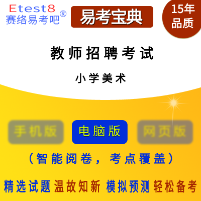 2019年教师招聘考试(美术)易考宝典软件(小学)