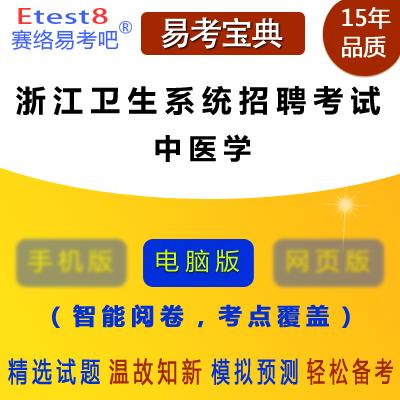 2019年浙江�l生系�y招聘考�(中�t�W)易考��典�件
