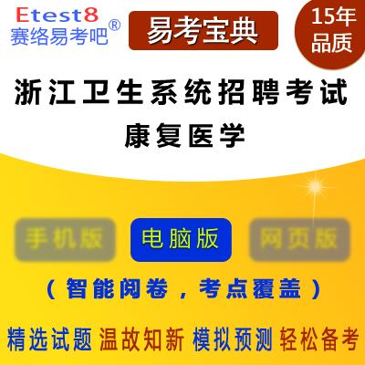 2019年浙江�l生系�y招聘考�(康�歪t�W)易考��典�件