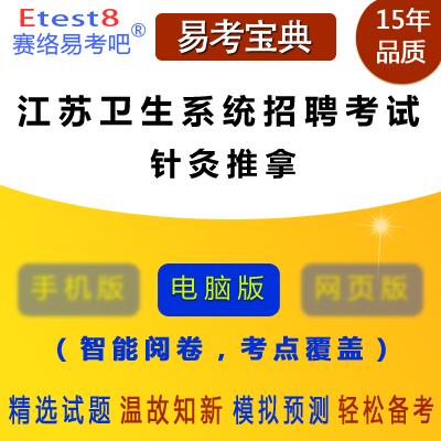 2020年江苏卫生系统招聘考试(针灸推拿)易考宝典软件