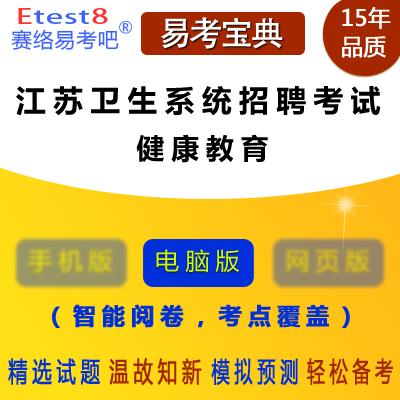 2020年江苏卫生系统招聘考试(健康教育)易考宝典软件