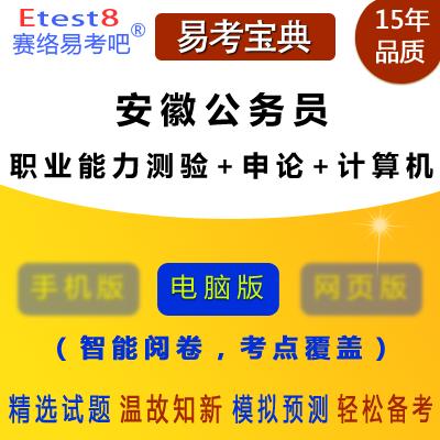 2019年安徽公��T考�(行政��I能力�y�+申�+�算�C)易考��典�件