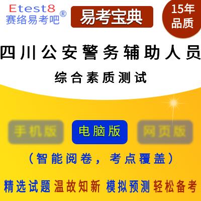 2020年安徽选调生考试(行政职业能力测验+申论)易考宝典软件
