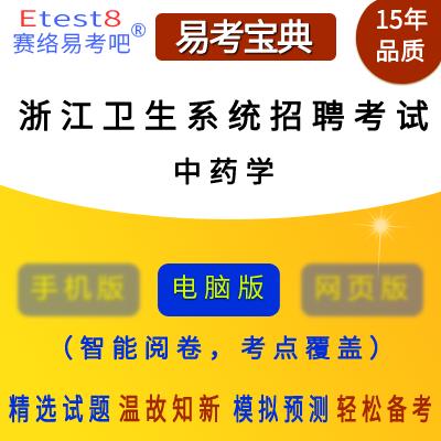 2020年浙江�l生系�y招聘考�(中��W)易考��典�件