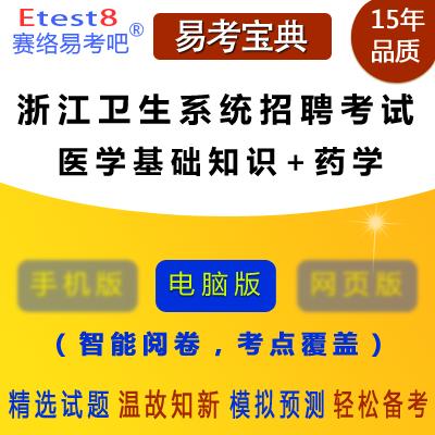 2021年浙江�l生系�y招聘考�(�t�W基�A知�R+��W)易考��典�件