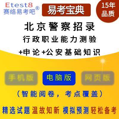 2019年北京警察招录考试(行政职业能力测验+申论+公安基础知识)易考宝典软件