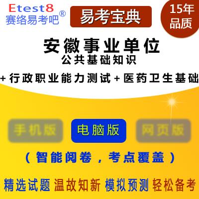 2020年安徽事业单位招聘考试(公共基础知识+行政职业能力测试+医药卫生基?。┮卓急Φ淙砑?></a>                        <div style=
