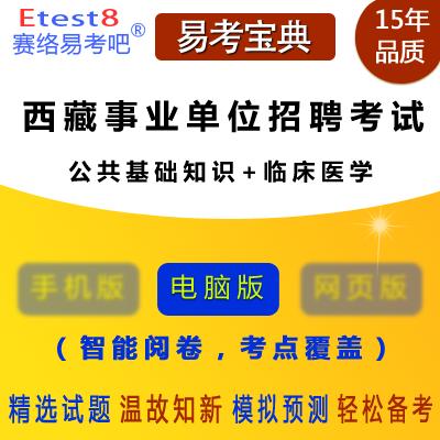 2021年西藏事业单位招聘考试(公共基础知识+临床医学)易考宝典软件
