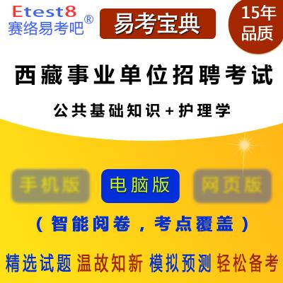2021年西藏事业单位招聘考试(公共基础知识+护理学)易考宝典软件