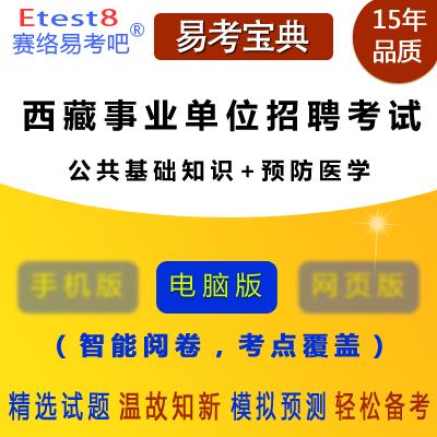 2021年西藏事业单位招聘考试(公共基础知识+预防医学)易考宝典软件