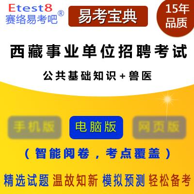 2021年西藏事业单位招聘考试(公共基础知识+兽医)易考宝典软件