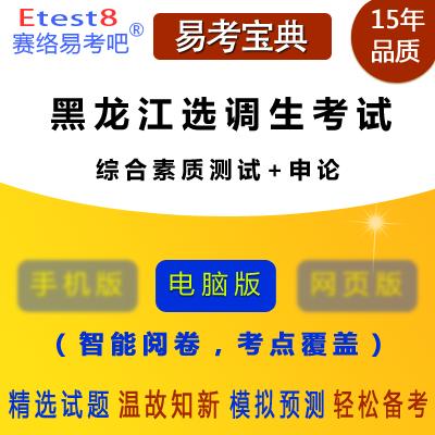 2021年黑龙江选调生考试(综合素质测试+申论)易考宝典软件