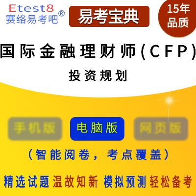 2021年CFP资格认证考试《投资规划》易考宝典软件