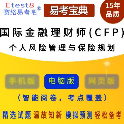 2021年CFP资格认证考试《个人风险管理与保险规划》易考宝典软件