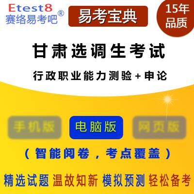 2019年甘肃选调生考试(行政职业能力测验+申论)易考宝典软件