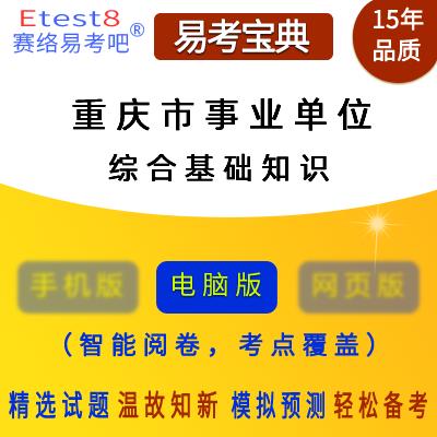 2019年重庆市事业单位招聘考试(综合基础知识)易考宝典软件