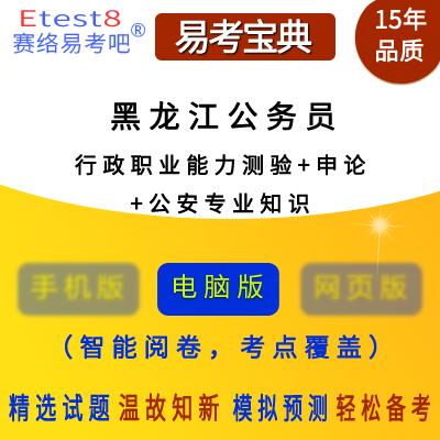2019年黑龙江公务员考试(行政职业能力测验+申论+公安专业基础知识)易考宝典软件