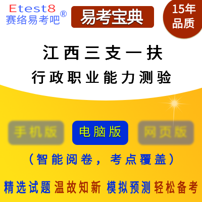 2021年江西三支一扶人员招募考试(行政职业能力测验)易考宝典软件
