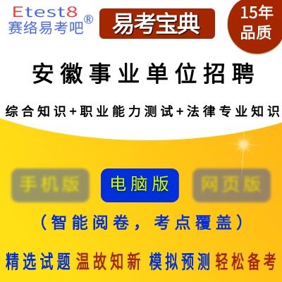2019年安徽事业单位招聘考试(综合知识+法律专业知识)易考宝典软件