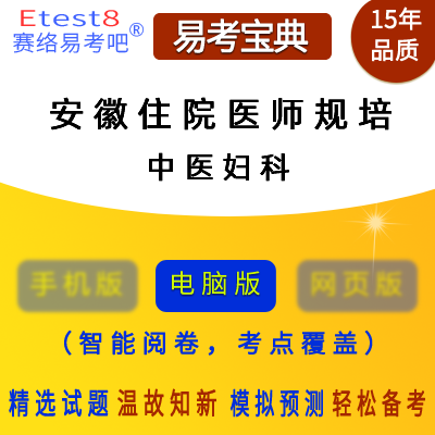 2019年安徽住院医师规范化培训考试(中医妇科)易考宝典软件