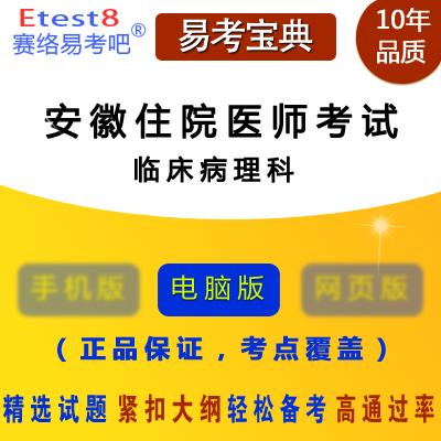 2019年安徽住院医师规范化培训考试(临床病理科)易考宝典软件