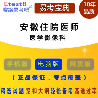 2019年安徽住院医师规范化培训考试(医学影像科)易考宝典软件