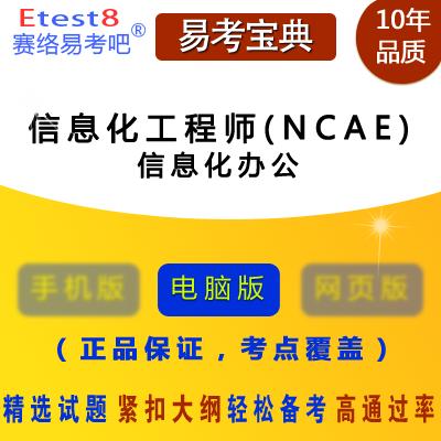 2019年全国信息化工程师(NCAE)《信息化办公》考试易考宝典软件