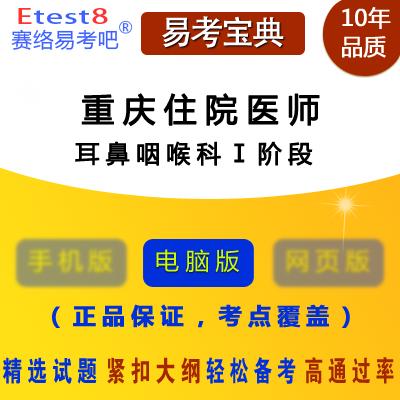 2019年重庆住院医师规范化培训考试(耳鼻咽喉科Ⅰ阶段)易考宝典软件