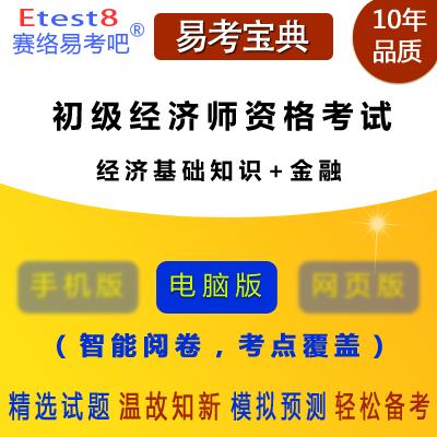 2021年初级经济师资格考试(经济基础知识+金融专业知识与实务)易考宝典软件