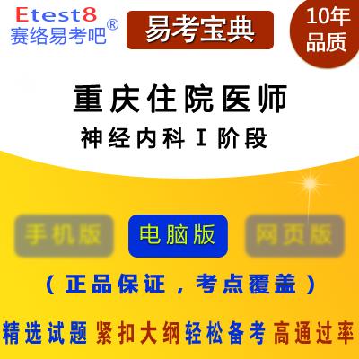 2019年重庆住院医师规范化培训考试(神经内科Ⅰ阶段)易考宝典软件