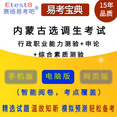 2021年内蒙古选调生考试(行政职业能力测验+申论+综合素质测验)易考宝典软件