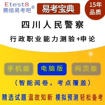 2019年四川人民警察招聘考试(行政职业能力测验+申论)易考宝典软件