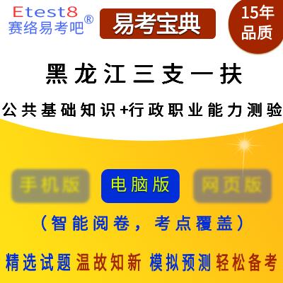2020年黑龙江三支一扶人员招募考试(公共基础知识+行政职业能力测验)易考宝典软件