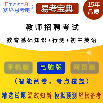 2020年教师招聘考试(教育基础知识+行测+英语)易考宝典软件(初中)