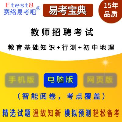 2020年教师招聘考试(教育基础知识+行测+地理)易考宝典软件(初中)