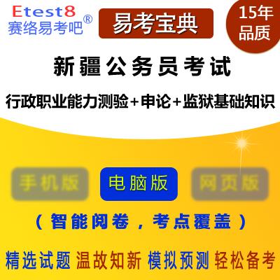 2020年新疆公务员考试(行政职业能力测验+申论+监狱基础知识)易考宝典软件