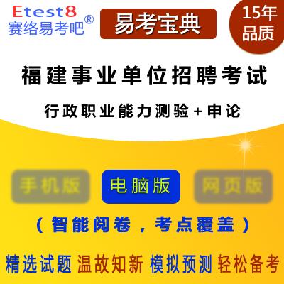 2020年福建事业单位招聘考试(行政职业能力测验+申论)易考宝典软件