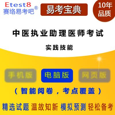 2021年中医执业助理医师考试(实践技能)易考宝典软件