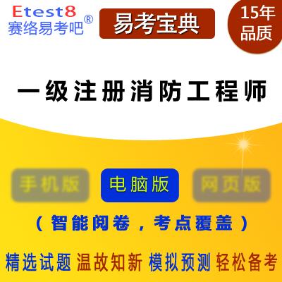2019年一级注册消防工程师资格考试易考宝典软件(含3科)